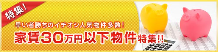 早い者勝ちのイチオシ人気物件多数!家賃30万円以下物件特集!!