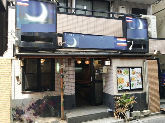 スナックや飲食店の集まる線路沿い路地裏!ベトナム料理店跡地・内装美麗1階路面店舗☆イメージ画像1