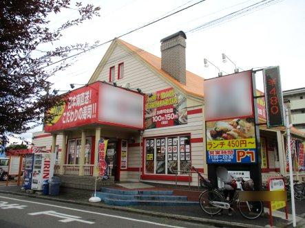 戸田市・生活道路沿い交差点角地回転すし店居抜き!イメージ
