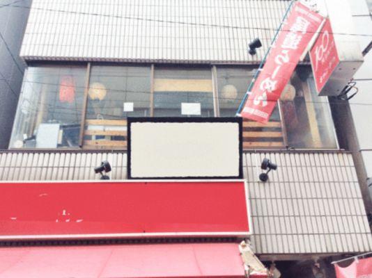 駅から続く商店街内☆大手ドラッグストア・100円ショップに囲まれた超好立地のいざ方居抜き!イメージ画像1