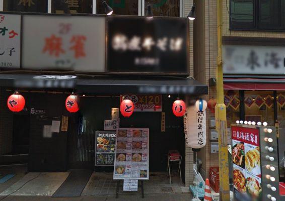 人通り◎な商店街!セブンイレブン・100円ショップ向かいの好立地・ラーメン店居抜き店舗!イメージ