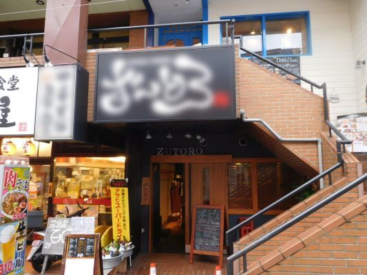 経堂駅南口徒歩1分!希少1階路面店農大通り沿い☆イメージ画像1