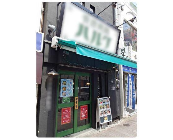 高田馬場!希少1階路面店・賑やかな早稲田通り沿いラーメン店居抜き物件!イメージ画像1