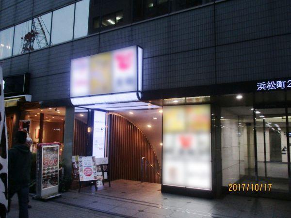 浜松町駅徒歩2分/オフィス街につきランチ需要も◎落ち着きのある綺麗な内装・とんかつ店居抜き物件!イメージ画像1