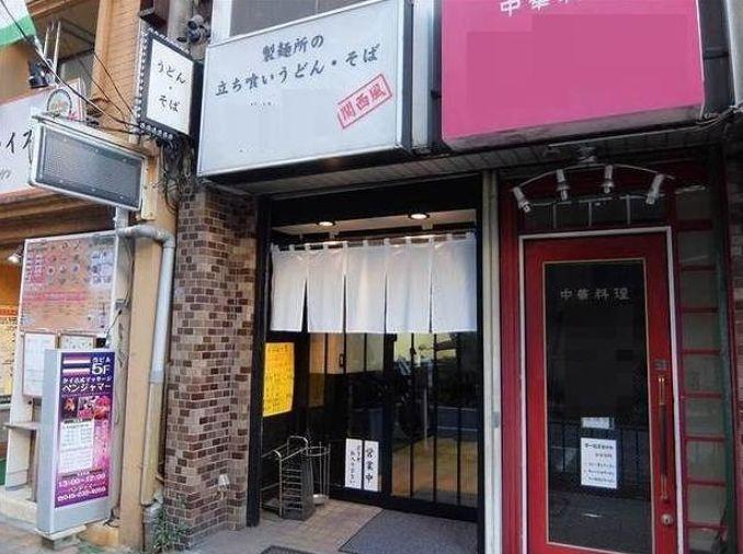 オフィスビルや横浜スタジアムがあり、平日休日問わず人通りのある関内桜通り沿い♪1階路面立ち食い蕎麦屋居抜き!イメージ