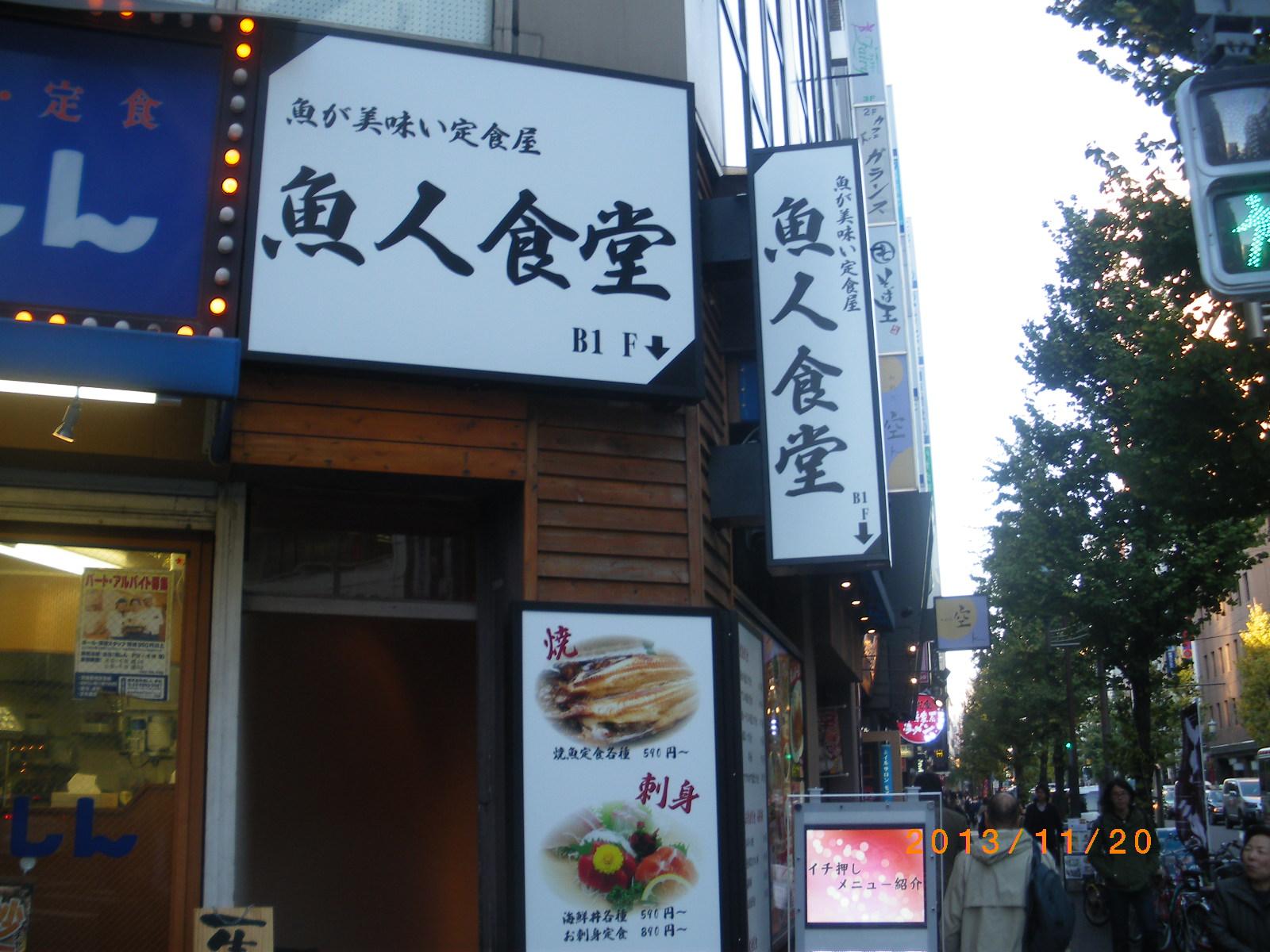 魚人食堂 新宿西口店
