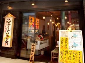ご当地酒場 北海道八雲町