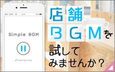 Simple BGM