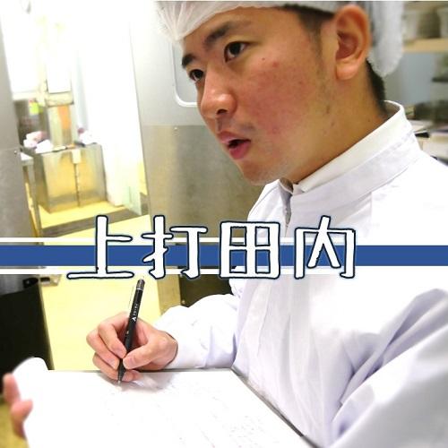 上打田内プロフ画像