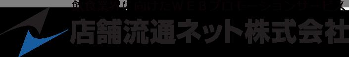 飲食業界に向けたWEBプロモーションサービス 店舗流通ネット