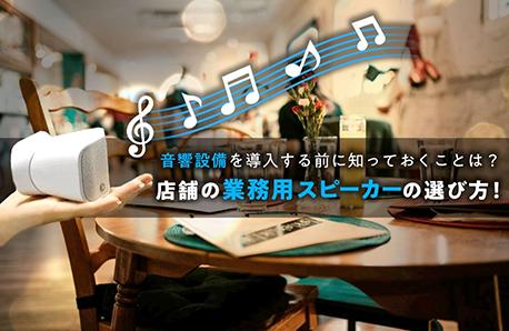 株式会社ヤマハミュージックジャパン様 記事広告