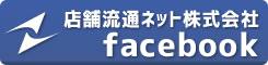 店舗流通ネットFacebook