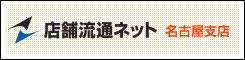 店舗流通ネット名古屋支店