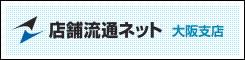 店舗流通ネット大阪支店