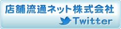 店舗流通ネットTwitter