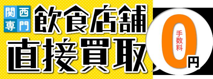 関西専門 飲食店舗直接買取 手数料0円