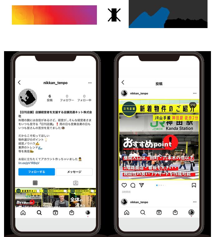 Instagram × 店舗流通ネット