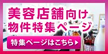 美容店舗向け特集ページ