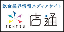 飲食業界情報メディアサイト 店通-TENTSU-