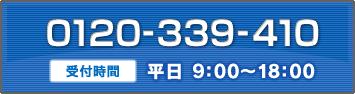 0120-339-410 受付時間:平日9:00~18:00