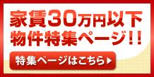 家賃30万円以下物件特集ページ!!