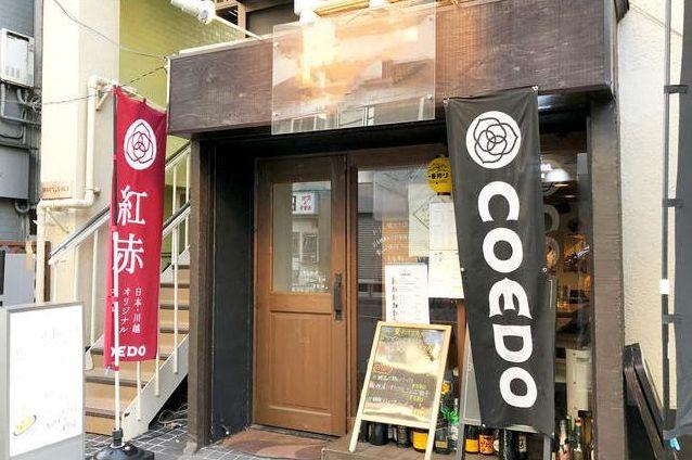 東中野駅・徒歩3分!汎用性の高いダイニングバー居抜き♪周辺個人店も多く、出店しやすいエリアです!イメージ画像1
