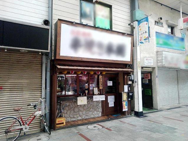 十条銀座商店街に面す居酒屋居抜き☆正面看板設置可能・視認性抜群です!イメージ画像1