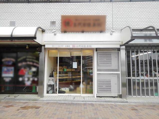 山手通り沿い1階路面・視認性も人通りも良い好立地店舗!内装美麗おにぎり販売店☆イメージ画像1