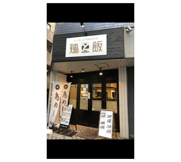 松陰神社徒歩4分 1階路面店イメージ画像1