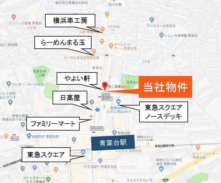 神奈川県横浜市青葉区青葉台1-14-1 第二青葉台ビル