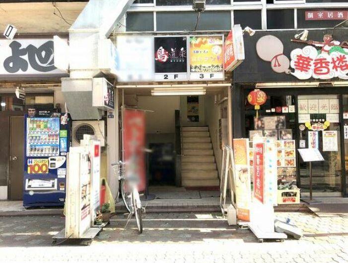 蒲田駅から徒歩2分!飲食店密集エリア 地下1階ベトナム料理店居抜き♪イメージ画像1