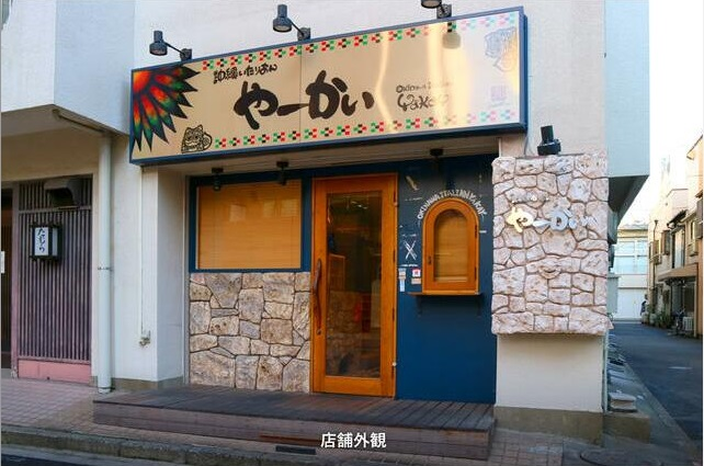 稲荷町駅徒歩3分・汎用性の高い沖縄料理店居抜き!☆イメージ画像1