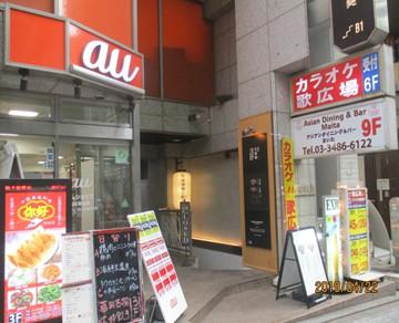 不動の人気渋谷!人通りの絶えない宮益坂通り沿い☆美内装で占有階段ありの中華料理店居抜き!♪イメージ