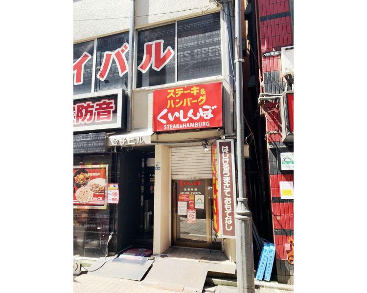 上野アメ横至近・繁華街エリアで人通り◎!占有階段有り地下1階の飲食店居抜き!♪イメージ画像1