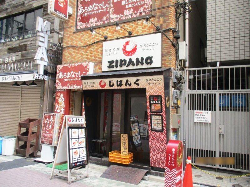 【造作無償!】上野マルイ裏の飲食店集中地帯個人店開業に人気の10坪以下!1階路面ラーメン店居抜き◎イメージ