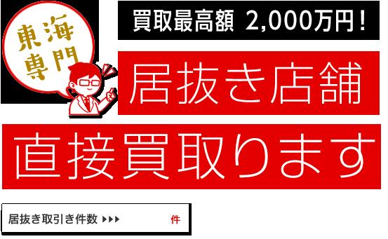 東海専門 買取最高額2,000万円!居抜き店舗直接買取ります