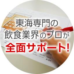 東海専門の飲食業界のプロが前面サポート!