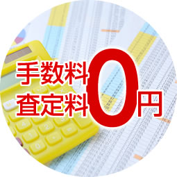 手数料・査定料0円