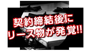 契約締結後にリース物が発覚!!