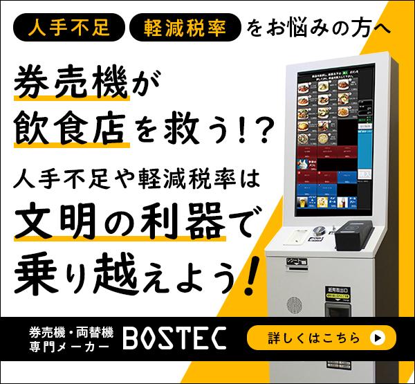 券売機が飲食店を救う!?人手不足や軽減税率は文明の利器で乗り越えよう! BOSTEC