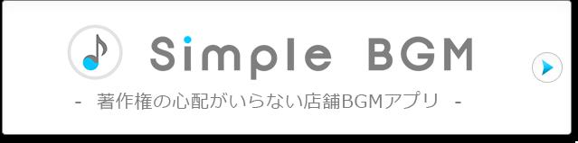 SimpleBGM