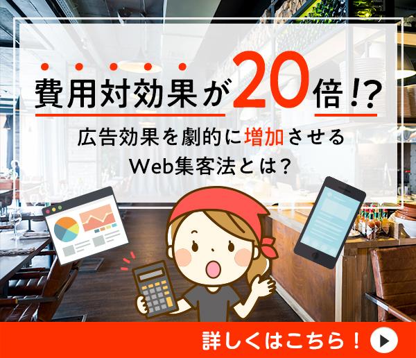 費用対効果が20倍!広告効果を劇的に増加させる Web集客法とは?