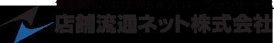 店舗流通ネット株式会社